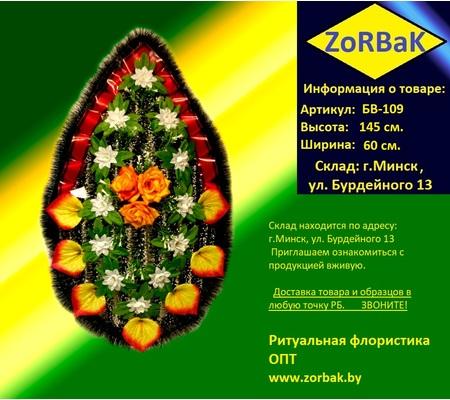 Ритуальный венок БВ-109 Размеры: 145х60 см.