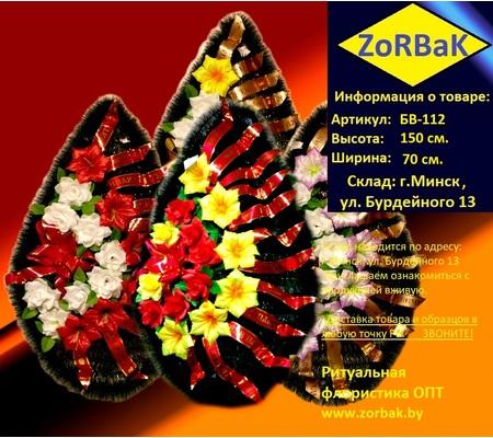 Ритуальный венок БВ-112 Размеры: 150х70 см.