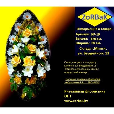 Ритуальная корзина КР-19 Размеры: 120 х 60 см.