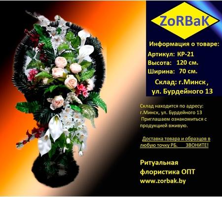 Ритуальная корзина КР-21 Размеры: 120 х 70 см.