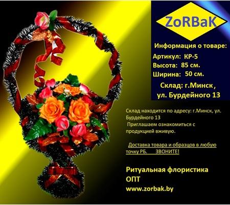 Ритуальная корзина КР-5 Размеры: 85 х 50 см.