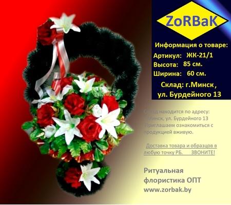Ритуальная корзина КР-32/1 Бархат Размеры: 85 х 60 см.