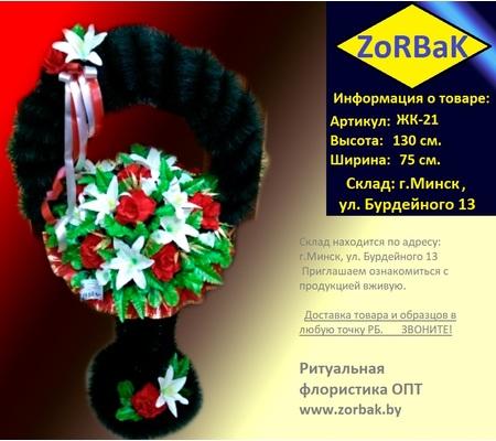 Ритуальная корзина ЖК-21 (КР-32) Размеры: 130 х 75 см.