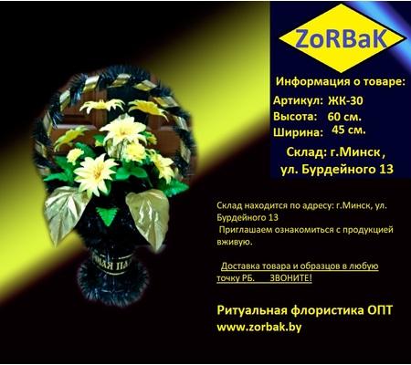 Ритуальная корзина ЖК-30 (КР-37) Размеры: 60 х 45 см.