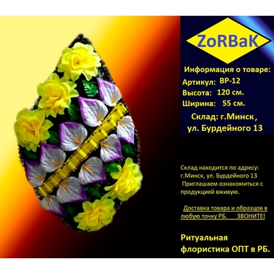 Ритуальный венок ВР-12 Размеры: 120 х 55 см.