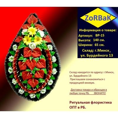 Ритуальный венок ВР-15 Размеры: 140х65 см.