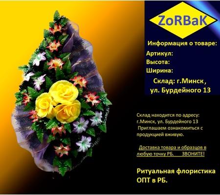 Ритуальный венок ВР-2 140 х 60 см.