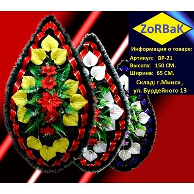 Ритуальный венок ВР-21 Размеры: 150 х 65 см.