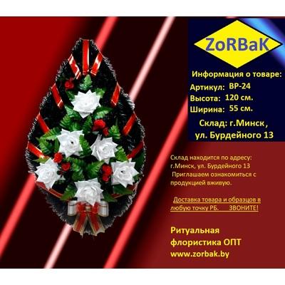 Ритуальный венок ВР-24 Размеры: 120 х 55 см.