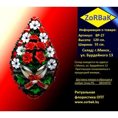 Ритуальный венок ВР-27 Размеры: 120 х 55 см.