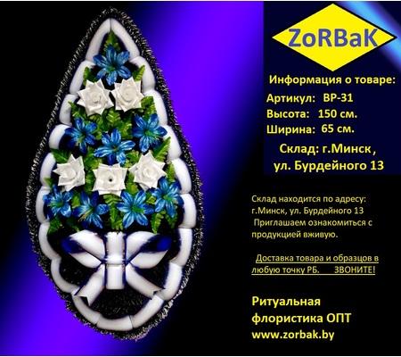 Ритуальный венок ВР-31 Размеры: 150 х 65 см.