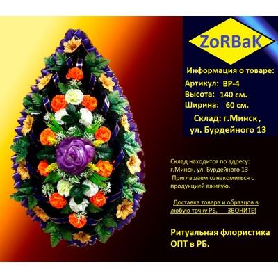 Ритуальный венок ВР-4 Размеры: 140 х 60 см.