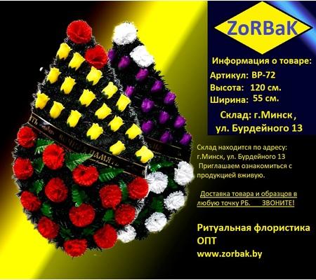 Ритуальный венок ВР-72 Размеры: 120 х 55 см.