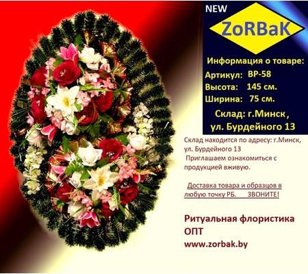 Ритуальный венок ВР-58 в -145см, ш -75см