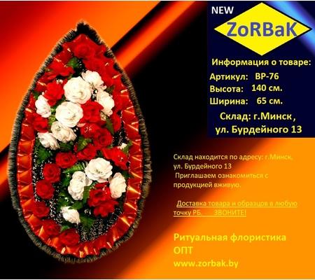 Ритуальный венок ВР-62 140 х 65 см.