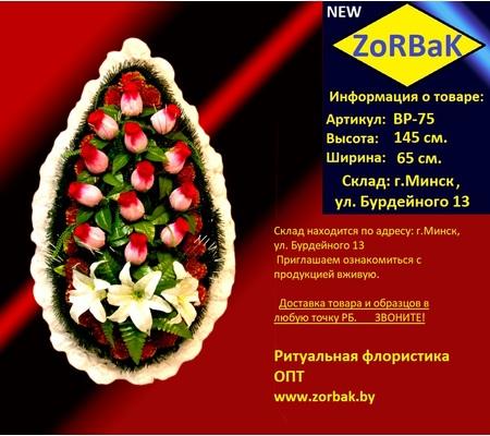 Ритуальный венок ВР-75-Б   145х65 см.