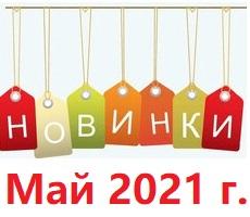 Модели венков и корзин 2021 года.