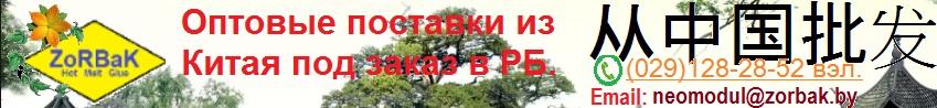 Оптовые поставки из Китая в РБ. Под заказ со всеми документами. Zorbak. Клей расплав, термопистолеты, искусственные цветы.
